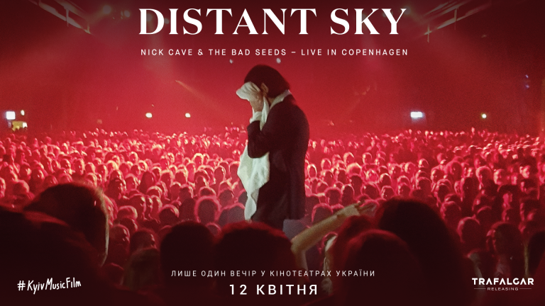 Кіноконцерт « Nick Cave and The Bad Seeds — Distant Sky»